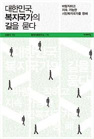 대한민국, 복지국가의 길을 묻다