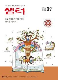 샘터 (월간) 2014년 9월호