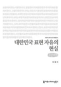 대한민국 표현 자유의 현실 (큰글씨책)