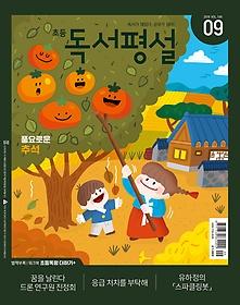 초등 독서평설 (2019/ 9월호)