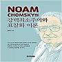 (새책) Noam Chomsky의 강력최소주의와 표찰화 이론