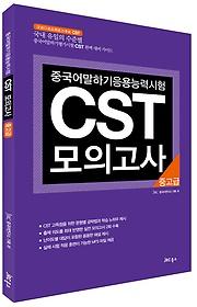 CST 모의고사 중고급