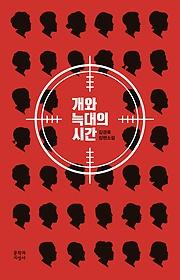 개와 늑대의 시간 : 김경욱 장편소설