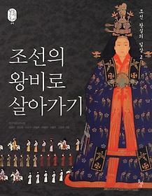 조선의 왕비로 살아가기