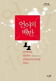 언어의 배반 (큰글자도서)