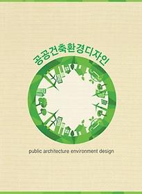 공공건축환경디자인