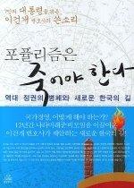 포퓰리즘은 죽어야 한다 : 역대 정권의 병폐와 새로운 한국의 길