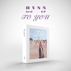 박혜원(HYNN) - To you [EP]