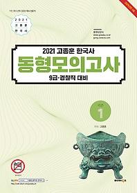 2021 고종훈 한국사 동형모의고사 시즌 1