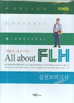 ! ? - All about FLH  TAPE (2006/ )