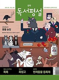 중학 독서평설 (2019/ 9월호)