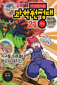 마법천자문 과학원정대 21 - 지진