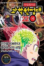 마법천자문 과학원정대 22 - 뇌
