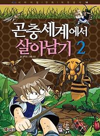 곤충세계에서 살아남기 2