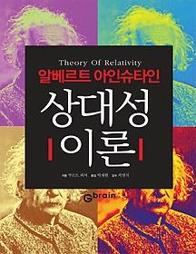 (알베르트 아인슈타인)상대성이론 = Theory of Relativity
