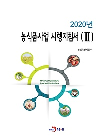 2020년 농식품사업 시행지침서 2
