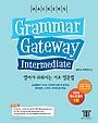 해커스 그래머 게이트웨이 인터미디엇 Grammar Gateway Intermediate : 영어가 쉬워지는 기초 영문법