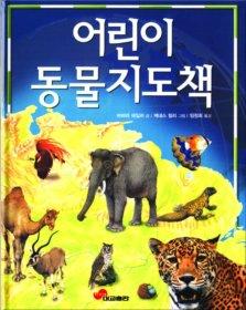 어린이 동물지도책