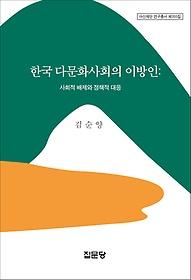 한국 다문화사회의 이방인