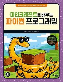 마인크래프트로 배우는 파이썬 프로그래밍