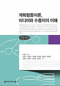 "<font title=""계획행동이론, 미디어와 수용자의 이해 (큰글씨책)"">계획행동이론, 미디어와 수용자의 이해 (큰...</font>"