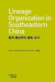 중국 동남부의 종족 조직 (천줄읽기)