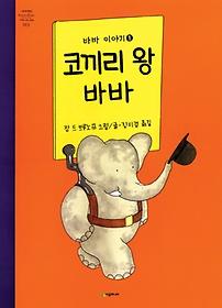 코끼리왕 바바