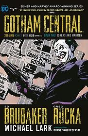 고담 센트럴 Book 2 - 광대와 광인들