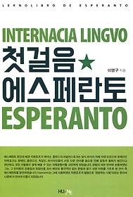 첫걸음 에스페란토