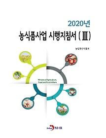 2020년 농식품사업 시행지침서 3