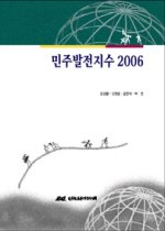 민주발전지수 2006