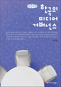 한국의 미디어 거버넌스 (큰글씨책)