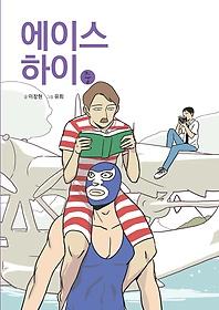 에이스 하이 (중)