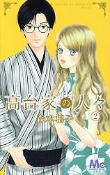 高台家の人人 2 (コミック)