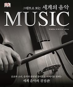 그림으로 보는 세계의 음악