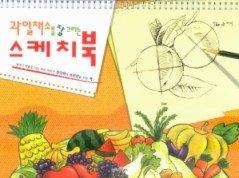 과일채소를 잘 그리는 스케치북