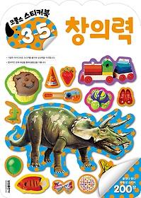 코뿔소 스티커북 만3~5세 - 창의력
