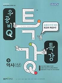 우공비 Q 특강 중 역사 (상/ 2014년)