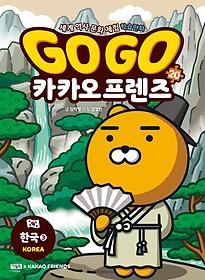 Go Go 카카오프렌즈 20 - 한국 3