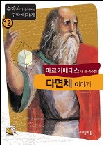 아르키메데스가 들려주는 다면체 이야기