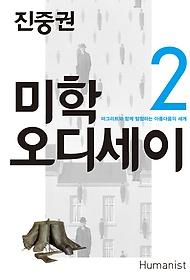 미학 오디세이 2 - 20주년 기념판