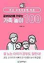 공부머리를 키우는 가족 놀이 100