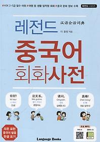 레전드 중국어 회화사전