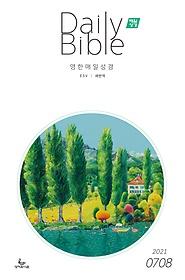 매일성경 (격월간) 7,8월호 - 영한대조
