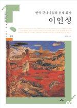 한국 근대미술의 천재 화가 이인성