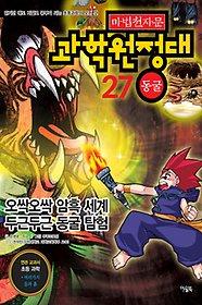 마법천자문 과학원정대 27 - 동굴