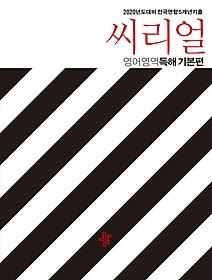 씨리얼 영어영역 독해 기본편 (2020)