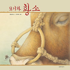 모기와 황소 (빅북)