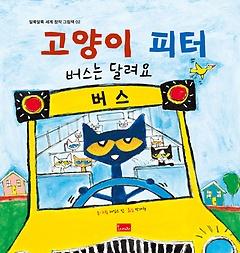 고양이 피터 - 버스는 달려요