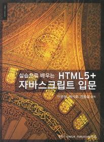 HTML 5 + 자바스크립트 입문